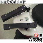 【GIVI】 PCX専用スペシャルキャリア(GIVI モノロックケース用) PCX125(JF56)・PCX150(KF18)新型番95067【旧型番92331】