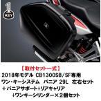 送料無料  ホンダ HONDA    取付セット一式  2018年モデル CB1300 スーパーボルドール/スーパーフォアー専用 ワン・キーシステム パニア 29L 左右セ