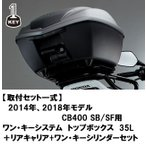 ★送料無料★【ホンダ(HONDA)】 【取付セット一式】 2014年 2018年モデル CB400 スーパーボルドール/スーパーフォアー用 ワンキーシステム トップボックス 3