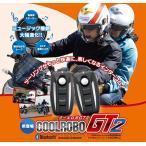 ★送料無料★【デイトナ(DAYTONA)】 バイク用インカム COOLROBO GT2 シングルユニット 1台分 91710  【4909449474280】