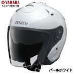 【送料無料】【パールホワイト】ヤマハジェットヘルメット YJ-17 ZENITH-P(ゼニス) 開閉式サンバイザー標準装備(YAMAHA) 90791-2319