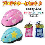 プロテクターもセット!   TEITO 子供用ヘルメット 自転車用キッズヘルメット YJ-226 Sサイズ 48-54cm ソフトシェル 1歳〜5歳まで 女の子用 男の子用