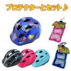 プロテクターもセット!   TEITO 子供用ヘルメット 自転車用キッズヘルメット YJ-57 Sサイズ 46-53cm ソフトシェル 1歳〜4歳まで 女の子用 男の子用