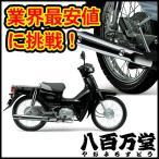 新車 ホンダ スーパーカブ110 (SUPER CUB110) [HONDA]