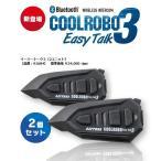 【デイトナ(DAYTONA)】 バイク用インカム COOLROBO(クールロボ) EasyTalk3(イージートーク3) ペアセット2台分  95234 旧型番:91684 【バイク用無線インターコ