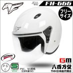 ★送料無料★ 【Flying Horse】 ジェット ヘルメット [FH-666] フリーサイズ ホワイト 【PSC SG規格認証・全排気量対応】 THH日本総代理店販売