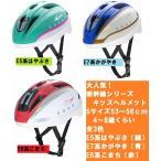 アイデス ides   新幹線シリーズ キッズヘルメットS  頭囲 53cm-56cm  全3色 E5系はやぶさ  E7系かがやき E6系こまち 子ども用自転車 幼児車 保育園 幼