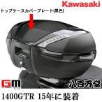 【カワサキ純正】 トップケースカバープレート(黒色) 1400GTR '15【J999940656】【KAWASAKI】