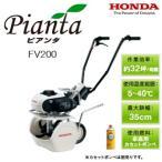 4945940000000 送料無料  ホンダ  ガスパワーエンジン耕うん機 ピアンタ FV200    家庭用カセットボンベデ動く  Pianta Honda