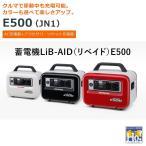 ホンダ 蓄電機 ポータブル電源 E500_JN1 LiB-AID リベイド アクセサリーソケット充電器付 正弦波インバーター 家庭用 発電機並列可
