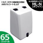 (SLR専用リアボックス)  ML-N ホワイトエス・エル・アール (ヤマハ トリシティルーフキット専用リアボックス) 白