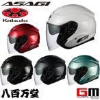 【OGK】 OGK ASAGI (アサギ) ジェットヘルメット インナーサンシェード装備  【kabuto】 オージーケーカブト
