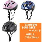 Yahoo!八百万堂【オリンパス(ORINPAS)】 SG規格合格 子供用 自転車用ジュニアヘルメット OMV-10 Mサイズ(52〜56cm)ソフトシェル 全3色 女の子用 男の子用 小学生 スイー