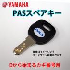 【送料無料】ヤマハ 電動アシスト自転車用 ( 2006年以降 ) D型 ディンプルキー YAMAHA スペアキー