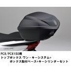 【ホンダ純正】 【取付セット一式】PCX(JF28/KF12)用 ワンキーシステム トップボックス 35L+取付アタッチメント+シリンダーセット PCX120/150【08L71-KZL-