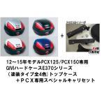 【GIVI(ジビ)】 【PCX用トップボックス+キャリアセット一式】 PCX用E370シリーズ(塗装タイプ全4色) トップケース E370+PCX専用スペシャルキャリア(GI