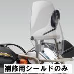 (ヤマハ純正)  (補修用品) セローアドベンチャースクリーン(型番:Q5KYSK041R03)の交換用シールド SEROW250(セロー250)(Q9KYSK001865) (YAMAHA)