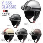 【ヤマハ純正】 ゴーグル付バイクヘルメット Y-555 CLASSIC(クラシック)フリーサイズ ビンテージハーフ レトロ ストリート 定番 イヤーカバー取外可 【Q7CMR