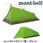 【モンベル】 mont-bell ムーンライトテント 1型 (1人用) グリーン(GN) 品番#1122286 【ツーリング・野宿】