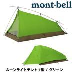 ★送料無料★【モンベル】 mont-bell ムーンライトテント 1型 (1人用) グリーン(GN) 品番#1122286 【ツーリング・野宿】