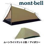 ★送料無料★【モンベル】 mont-bell ムーンライトテント 2型 (2人用) アイボリー(IV) 品番#1122287 【ツーリング・野宿】