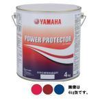 【ヤマハ純正】 パワープロテクター赤缶 2kg 赤 船底塗料 メンテナンス 塗装品  FRP・アルミ船両 漁船・業務艇等、高稼働艇に最適 【QW6CHUY16c2kg】【YAMAHA】