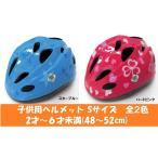 【SAGISAKA(サギサカ)】 子供用ヘルメット 自転車用キッズヘルメット スタンダードモデル Sサイズ(48-52cm)2〜6歳未満 女の子用 男の子用 【SG規格適合 自転