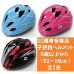 (SAGISAKA(サギサカ))  子供用ヘルメット 自転車用ジュニアヘルメット スタンダードモデル Mサイズ(52〜56cm)6歳以上 全3色 女の子用 男の子用 小学生 (SG