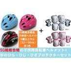★送料無料★【サギサカ】 【プロテクターもセット♪】子供用ヘルメット 自転車用ジュニアヘルメット Mサイズ(52〜56cm)6歳以上 女の子用 男の子用 小学生