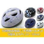 (SAGISAKA(サギサカ))  子供用ヘルメット 自転車用キッズヘルメット  Sサイズ(47〜54cm)2〜6歳未満 女の子用 男の子用 全5色 幼児 乳児 幼稚園 保育園
