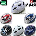 【SAGISAKA(サギサカ)】 子供用ヘルメット 自転車用ジュニアヘルメット  Mサイズ(54〜58cm)6歳以上 全6色 女の子用 男の子用 小学生 【SG規格適合 自転車