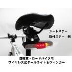 【SAGISAKA(サギサカ)】 【取付簡単】【方向指示器】自転車・ロードバイク用 ワイヤレス式ウィンカー 自動点灯機能テールライト&流れるウィンカー 無線 【夜
