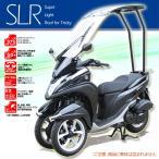 【ヤマハ トリシティ125/155用ルーフキット】 SLR for Tricity 標準仕様(ワイパー付き) エス・エル・アール 屋根 前二輪