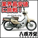 【クレジットカードで購入可能】新車 ホンダ スーパーカブ50 (バージンベージュ)HONDA SUPER CUB 50 最新モデル