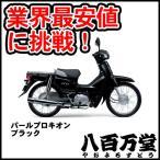 【クレジットカードで購入可能】新車 ホンダ スーパーカブ50 (パールプロキオンブラック )HONDA SUPER CUB 50 最新モデル