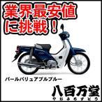 【クレジットカードで購入可能】新車 ホンダ スーパーカブ50 (パールバリュアブルブルー )HONDA SUPER CUB 50 最新モデル