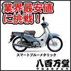 (クレジットカードで購入可能) 新車 ホンダ スーパーカブ50 (スマートブルーメタリック)HONDA SUPER CUB 50 最新モデル