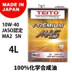 TEITO  4573512810017 バイク エンジンオイル PREMIUM M4S 10w-40 4L 化学合成油 全合成油 MA2規格適合 TEITO サイクル 日本製