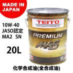 TEITO  4573512810024 バイク エンジンオイル 10w-40 20L ペール缶 化学合成油 全合成油   MA2規格適合