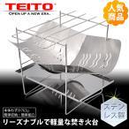 TEITO  焚き火台 焚火台 バーベキューコンロ ファイアグリル コンパクト ソロキャンプ  軽量 A4サイズ 組み立て式