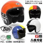 【ポイント15倍】★送料無料★【THH】 開閉式サンバイザー採用 スモールジェット ヘルメット T-383  グラフィックモデル4タイプ 【PSC SG規格認定】全排気量対