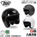 【ポイント15倍】★送料無料★【THH】 開閉式サンバイザー スモールジェット ヘルメット T-383  単色(ソリッド)タイプ 【SG規格認定】全排気量対応