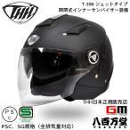 (ポイント7倍) (THH)  開閉式インナーサンバイザー採用 ジェット ヘルメット T-396  マットブラック (PSC SG規格認定) 全排気量対応 (THH日本総代理店) オープ