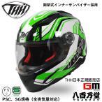 【ポイント7倍】★送料無料★(THH)  インナーサンバイザー採用 フルフェイス ヘルメット TS-81  スピード ブラック/フローグリーン SG認証