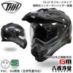 【ポイント7倍】★送料無料★(THH)  インナーサンバイザー採用 オフロード ヘルメット TX-27  カーボンプリント (PSC SG規格認定) 全排気量対応