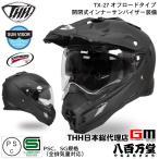 ★送料無料★ (THH)  TX-27 マットブラックインナーサンバイザー採用 オフロードヘルメット(PSC 日本国内公道走行可能のSG規格認定) 全排気量対応(THH日本総代理