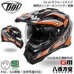 ポイント7倍★送料無料★(THH)  開閉式インナーサンバイザー採用 オフロード ヘルメット TX-27  Men of Metal(ブラック/オレンジ) (PSC SG規格認定)   (THH