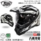 ポイント7倍★送料無料★(THH)  インナーサンバイザー採用 オフロード ヘルメット TX-27  Men of Metal(ブラック/ホワイト) (PSC SG規格認定)