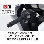 【ホンダ純正】 【取付セット一式】【取付説明書付】VFR1200F(SC63)用スポーツグリップヒーター+取付アタッチセット 【08T50-MGE-000+08T49-MGE-001+08A30-MGE