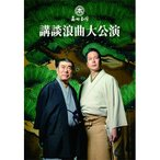 講談浪曲大公演DVD「神田松鯉・玉川太福」